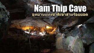 Nam Thip Cave in Khao Sam Roi Yot National Marine Park in Prachuap Khiri Khan Province