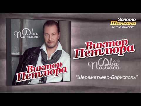 Смотреть клип Виктор Петлюра - Шереметьево Борисполь