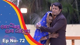 To Akhi Mo Aaina | Full Ep 72 | 24th Mar 2018 | Odia Serial - TarangTV