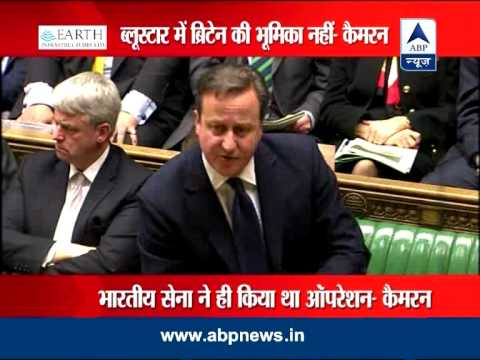 International news: No evidence of British role in Operation Bluestar yet, says Cameron