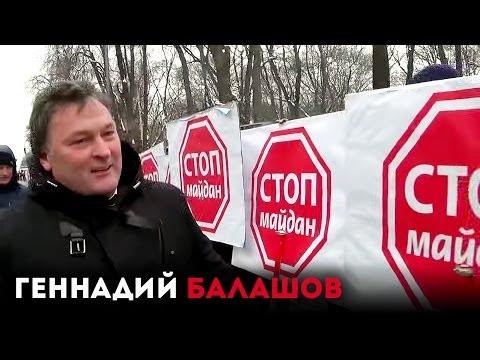 Стоп Майдан. Нищие рабы Юго-Востока