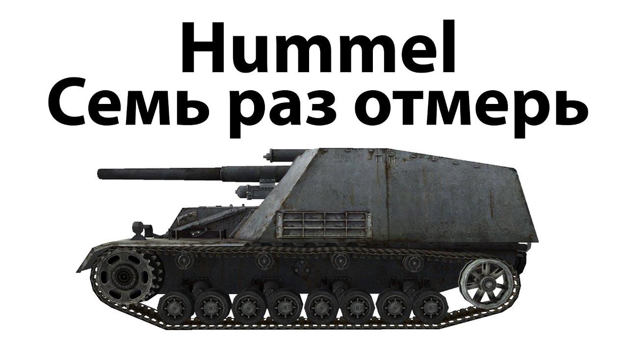 Hummel - Семь раз отмерь