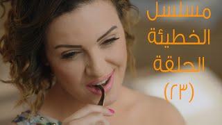 Episode 23 - Al Khate2a Series | الحلقة الثالثة والعشرون - مسلسل الخطيئة