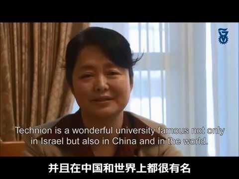 以色列理工学院:中以联系 屏幕 Chinese Ambassador Visit to Technion
