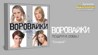 Воровайки - Конвой