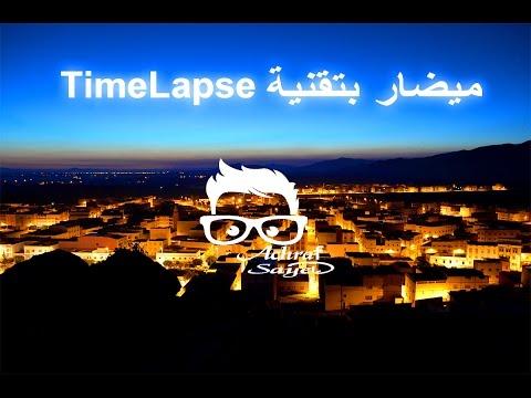 "فــيديو رائع : ميــضار بتقنية "" time-lapse """