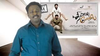 Thirudan Police Tamil Movie Review Tamil Talkies