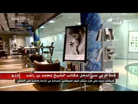 شاهد اول كاميرة تدخل الى المكتب العجيب لحاكم دبي