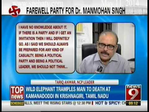News9 - Farewell party for Dr Manmohan Singh