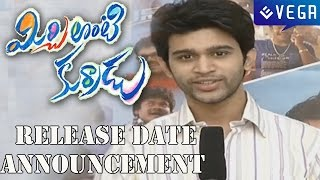 Mirchilanti Kuradu Movie  Release Date Announcement Press Meet