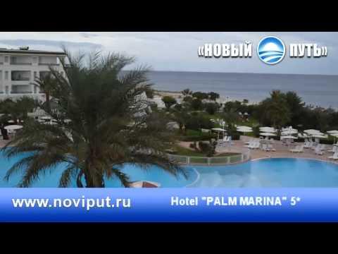 Новый Путь - отель PALM MARINA Tunisia Sousse Тунис Сусс - тунис сусс