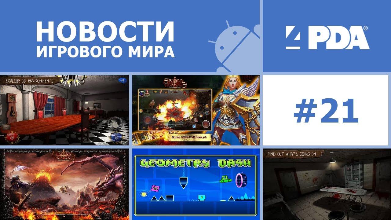 TOP 10: Ожидаемые игры на Андроид 2017 - …