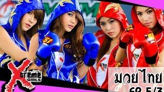 Thai Boxing แม่ไม้มวยไทยจาก 4 สาวสวยสุดเซ็กซี่ Ep.5-3