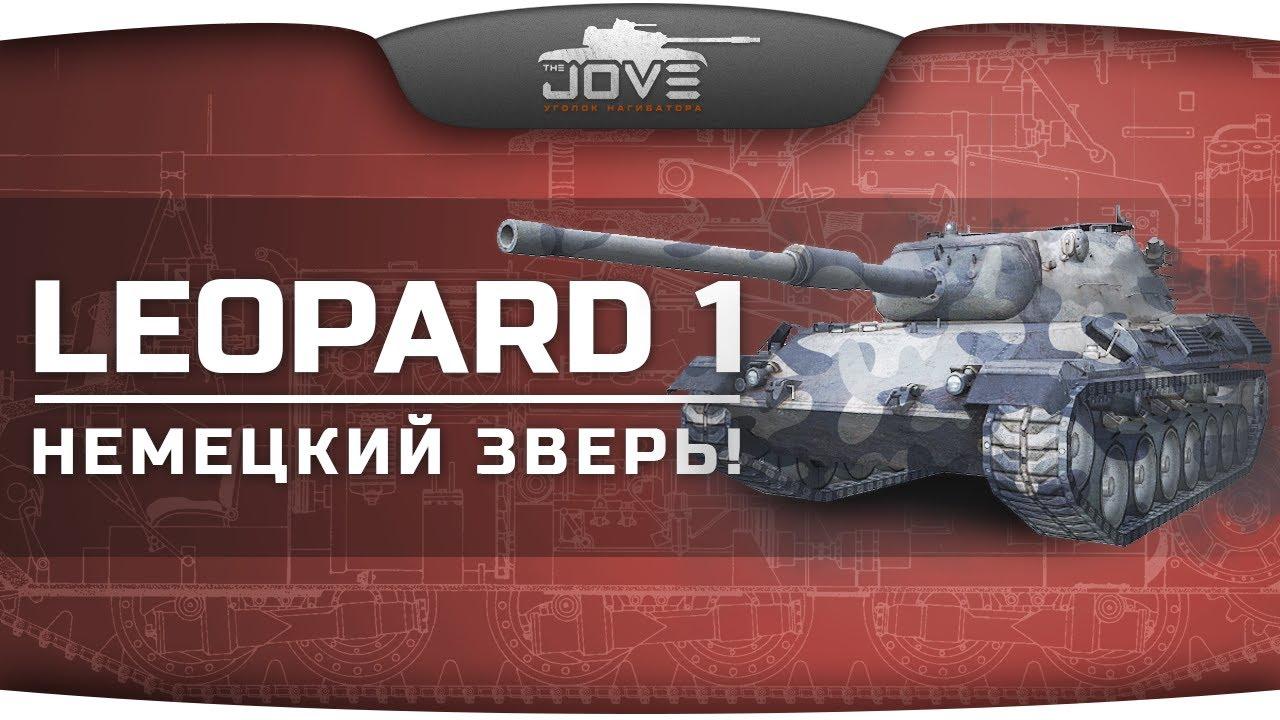 Немецкий Зверь! (VOD по Leopard 1)