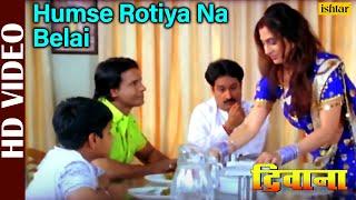 Humse Rotiya Na Belai (Deewana) (Bhojpuri)