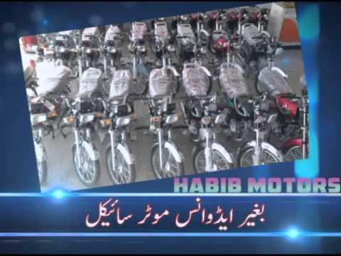 HABIB MOTORS MIANWALI March 2014