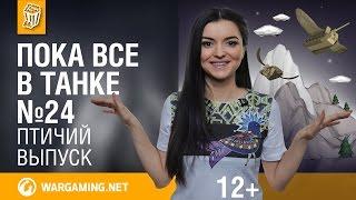 Пока все в танке. Птичий выпуск. 2 сезон №24