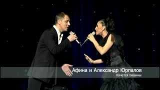 Александр Юрпалов и Афина - Хочется тишины