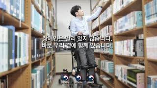 직장내 장애인인식개선 홍보영상