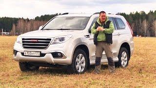 Константин Сорокин и Haval H9. Тесты АвтоРЕВЮ.