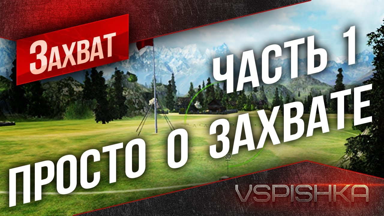 """Просто о захвате"" в World of Tanks. №1. Vspishka [Virtus.pro]"