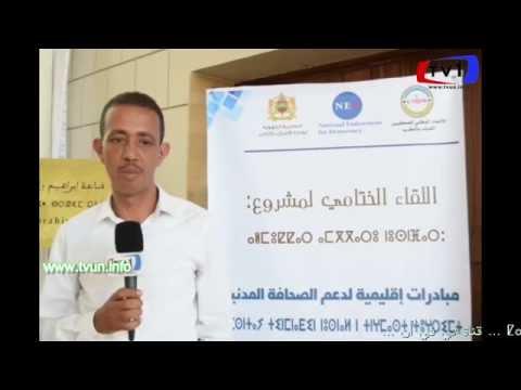 الحفل الختامي لمشروع مبادرات إقليمية لدعم الصحافة المدنية بأكادير