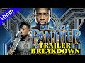 Black Panther Official Trailer BREAKDOWN Explain In Hindi