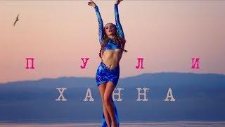 Ханна - Пули Скачать клип, смотреть клип, скачать песню