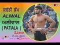 Aliwal Patiala Kabaddi Tournament Live 17 March 2018