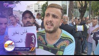 عمدة فاس في موقف محرج بعد احتجاج ساكنة العاصمة العلمية..فاس تحتضــر بسببك   |   خارج البلاطو