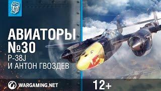 P-38J и Антон Гвоздев. Авиаторы. World of Warplanes