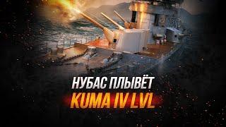 World of Warships - Нубас Плывет Kuma 4lvl