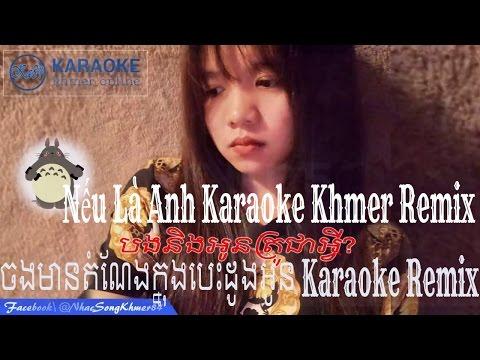 Ka84R I Nhạc Sống Không Lời -  Nếu Là Anh Khmer Remix - ចងមានតំណែងក្នុងបេះដូងអូន Karaoke Remix