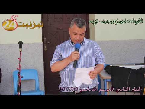 فيديو : احتفال ثانوية مولاي رشيد بالأطر المتقاعدين والتلميذات المتوفقات