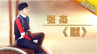 张杰《默》-《歌手2017》第5期 单曲纯享版The Singer【我是歌手官方频道】