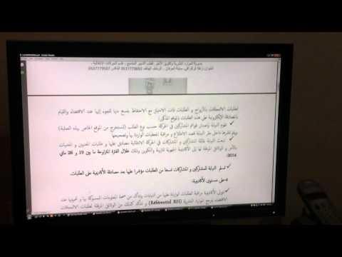يوميات أستاذ مناضل (3)