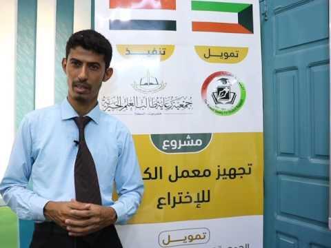 فيديو: كلمة رئيس مؤسسة حضرموت للاختراع المهندس فهد باعشن في افتتاح معمل الكويت للاختراع