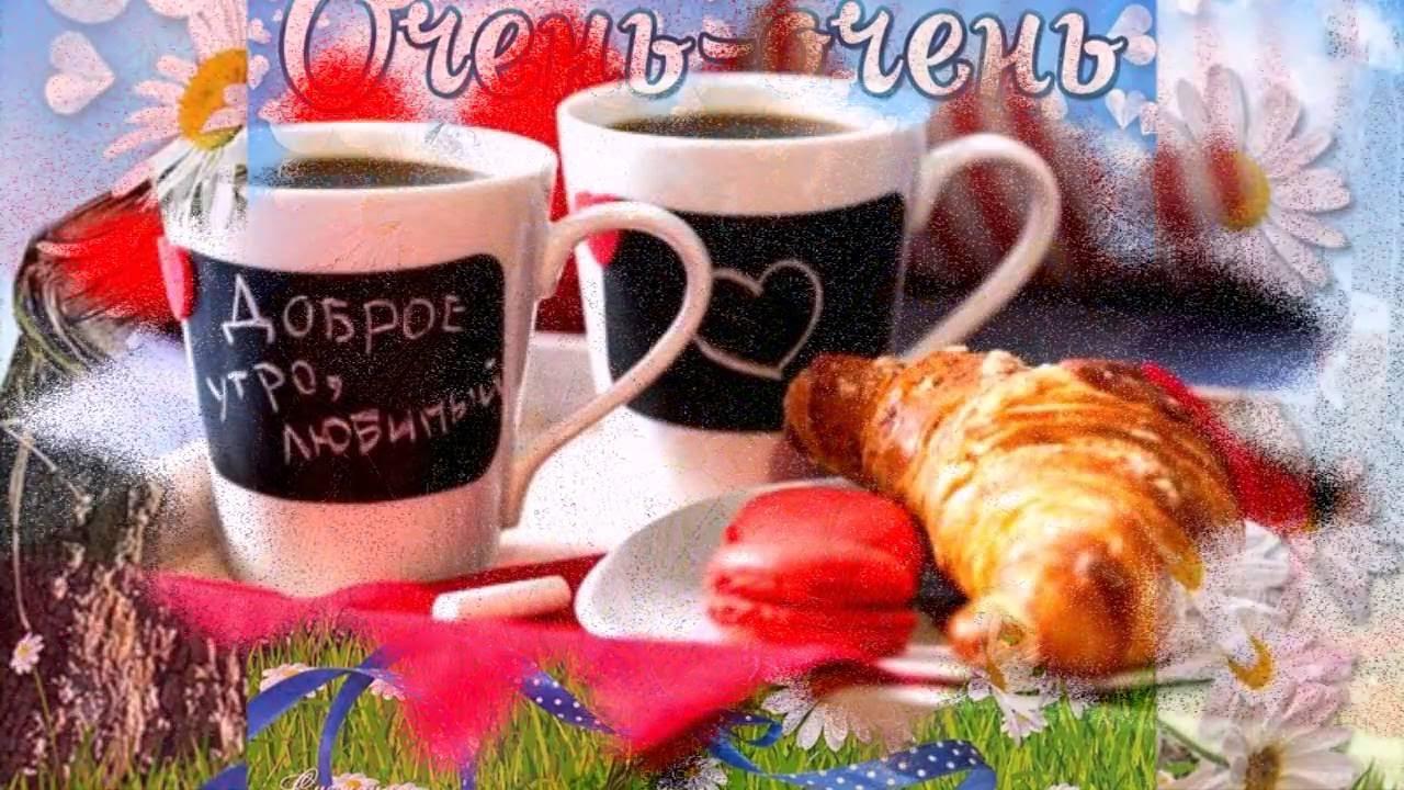 Bessonaru-открытки доброе утро