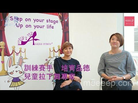 訓練賽手 培育品德 Step Up Studio 兒童拉丁舞專家