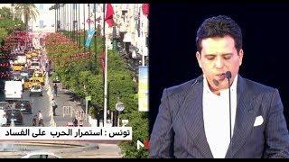 بالفيديو.. محاربة الفساد بتونس .. تجميد ممتلكات وأموال سليم الرياحي رئيس النادي الإفريقي  