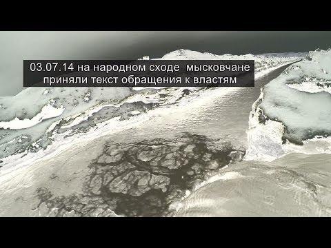 Мысковский сход 03 07 14