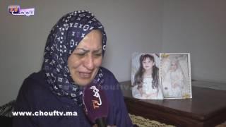 من مكناس:تصريح صادم و خطير لوالدة الطفلة هبة بعد مرور شهر على وفاتها (فيديو مؤثر) |