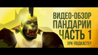 Обзор Mists of Pandaria / World of Warcraft / Ролики