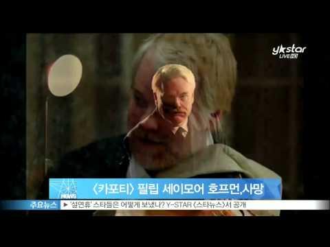 [Y-STAR] Philip Seymour Hoffman died due to drug overdose ([카포티] 출연한 필립 세이모어 호프먼, 숨진채 발견)