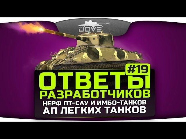 Ответы Разработчиков #19. Нерф ПТ-САУ и имба-танко