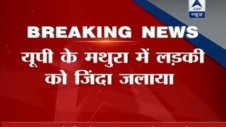 17-year-old girl burnt alive by youth at Mathura