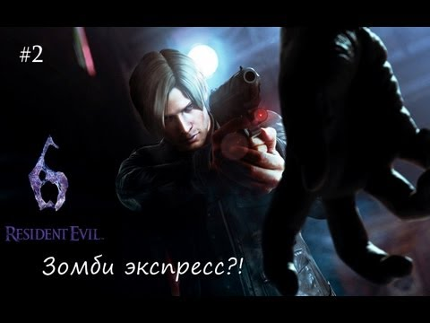  Resident Evil 6 #2