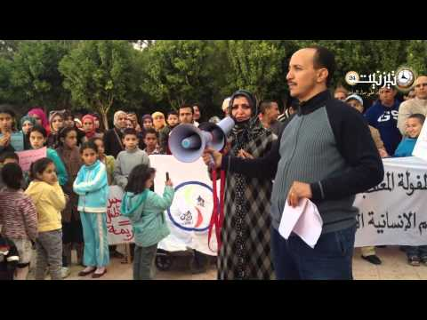 وقفة احتجاجية بتيزنيت ضد اغتصاب الأطفال