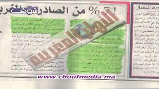 شوف الصحافة-14-01-2013 | شوف الصحافة