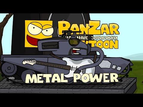 Tanktoon - Sila metalu